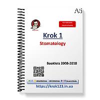 Крок 1. Стоматологія. Буклети 2008-2018 роки. Для іноземців англомовних