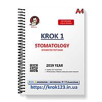 Крок 1. Стоматология. ЕГКЭ (Примеры тестовых заданий) 2019 року. Для иностранцев англоязычных. Формат А4