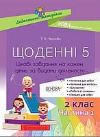 Щоденні 5 Українська мова 2 кл Ч1