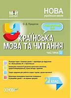 Українська мова та читання 2 кл у 2-х ч.  Ч2 (Большакова)