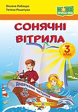 Сонячні вітрила : книжка для читання. 3 клас НУШ (ПіП)