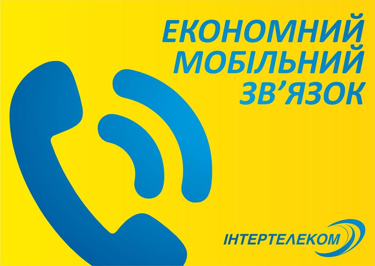 """Тариф """"Всегда на связи 50"""" от Интертелеком (стартовый пакет)"""