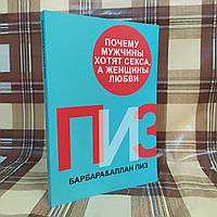 """Книга """"Почему мужчины хотят секса, а женщины любви"""" А Пиз, Б.Пиз"""