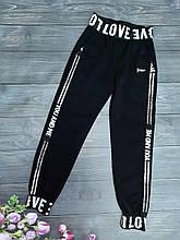 Спортивные штаны для девочки Love р.128-152