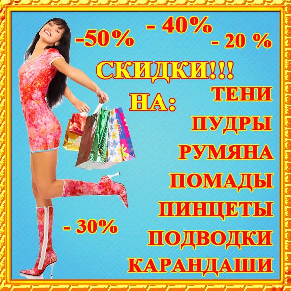 Скидки до 50% на Декоративную Косметику для Лица: тени, пудры, румяна, помады, подводки, карандаши, наборы для визажа и подарочные пакеты