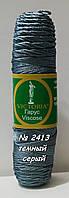 Нитки пряжа для вязания с вискозой ГАРУС VICTORIA Виктория № 2413 - темный серый