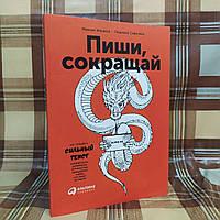 Пиши, сокращай: Как создавать сильный текст. Ильяхов М., Сарычева Л.