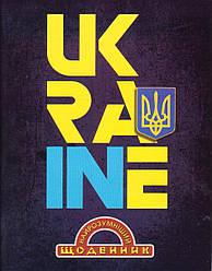 """Дневник школьный """"Украина"""" 1В 1666"""