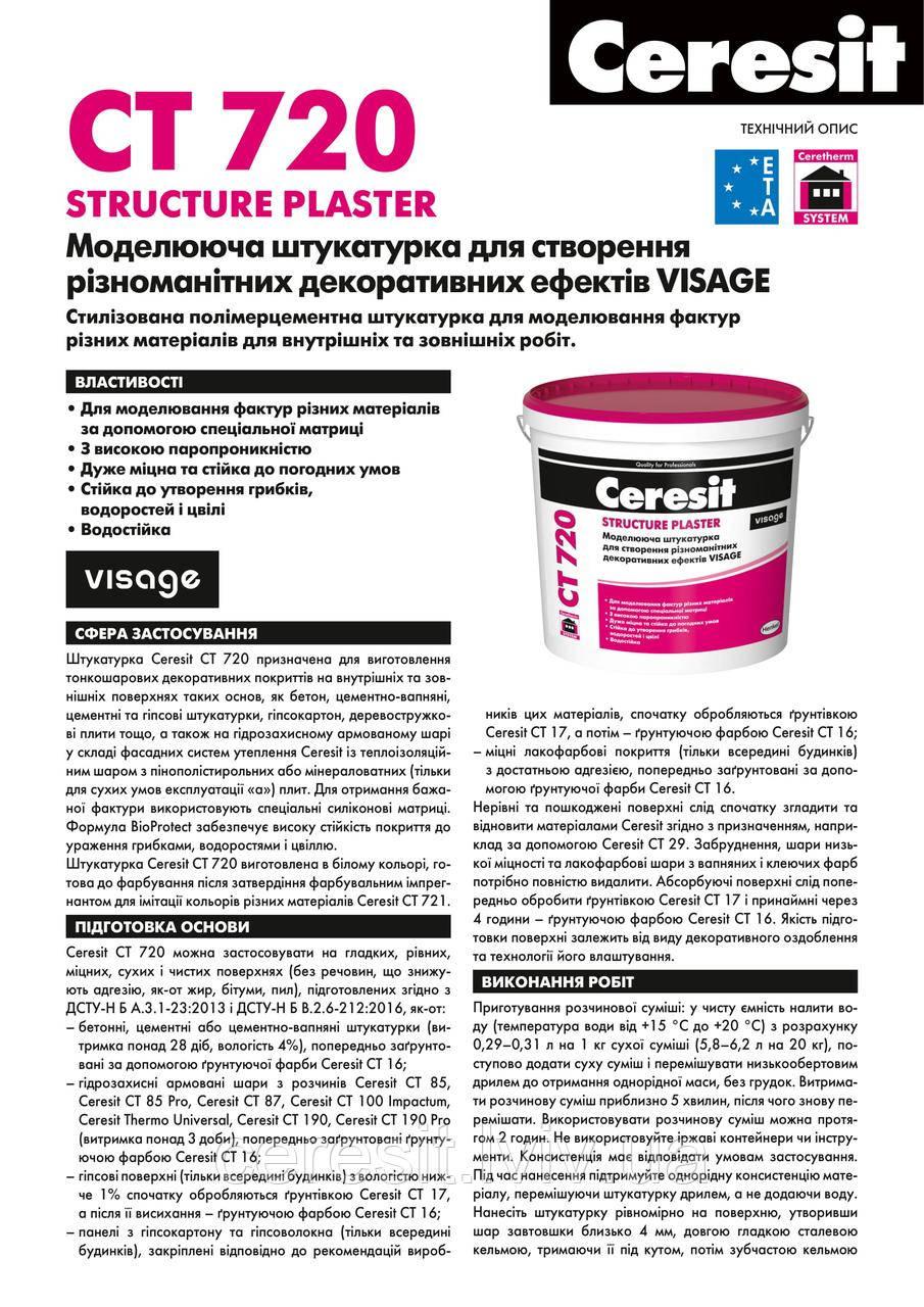 Ceresit Visage CT720 Моделююча штукатурка 20кг