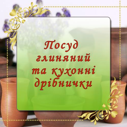 Глиняний керамічний посуд та кухонні дрібниці