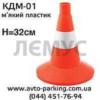 Гибкий дорожный конус 32см - белая полоса - КДМ-01