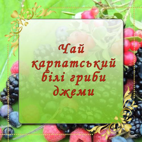 Дари Карпат