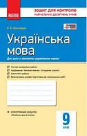 Українська мова 9 клас Нова програма Зошит для контролю навчальних досягнень учнів Українська мова навчання Жовтобрюх Ранок