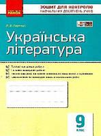 Українська література 9 клас Нова програма Зошит для контролю навчальних досягнень Паращич Ранок