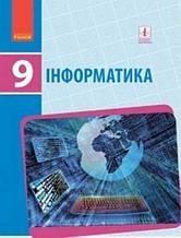 Підручник Інформатика 9 клас Нова програма Бондаренко Ластовецький Ранок