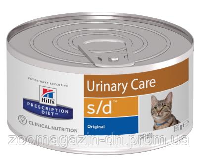 Hills Prescription Diet  Feline s/d для кошек, для растворения струвитных уролитов (заболевание нижнего отдела мочевыводящих путей),  156г