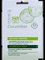 "Маска для лица от ТМ ""Dr.Sante"" Cucumber Balance Control, 2 * 7 мл."