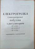 Електрогрілка, фото 4
