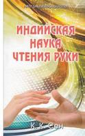 Индийская наука чтения руки (Hast Samudrika Shastra). Сен К.