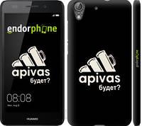 Чехол EndorPhone на Huawei Y6 II А Пивас 4571m-338, КОД: 1678550