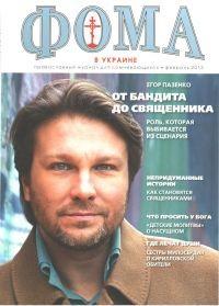 ФОМА в Україні. Православний журнал для тих, хто сумнівається.