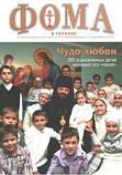 ФОМА в Україні. Православний журнал для тих, хто сумнівається., фото 3