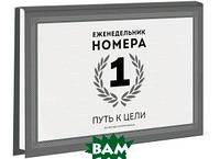 Манн Игорь Борисович Еженедельник Номера 1. Путь к цели