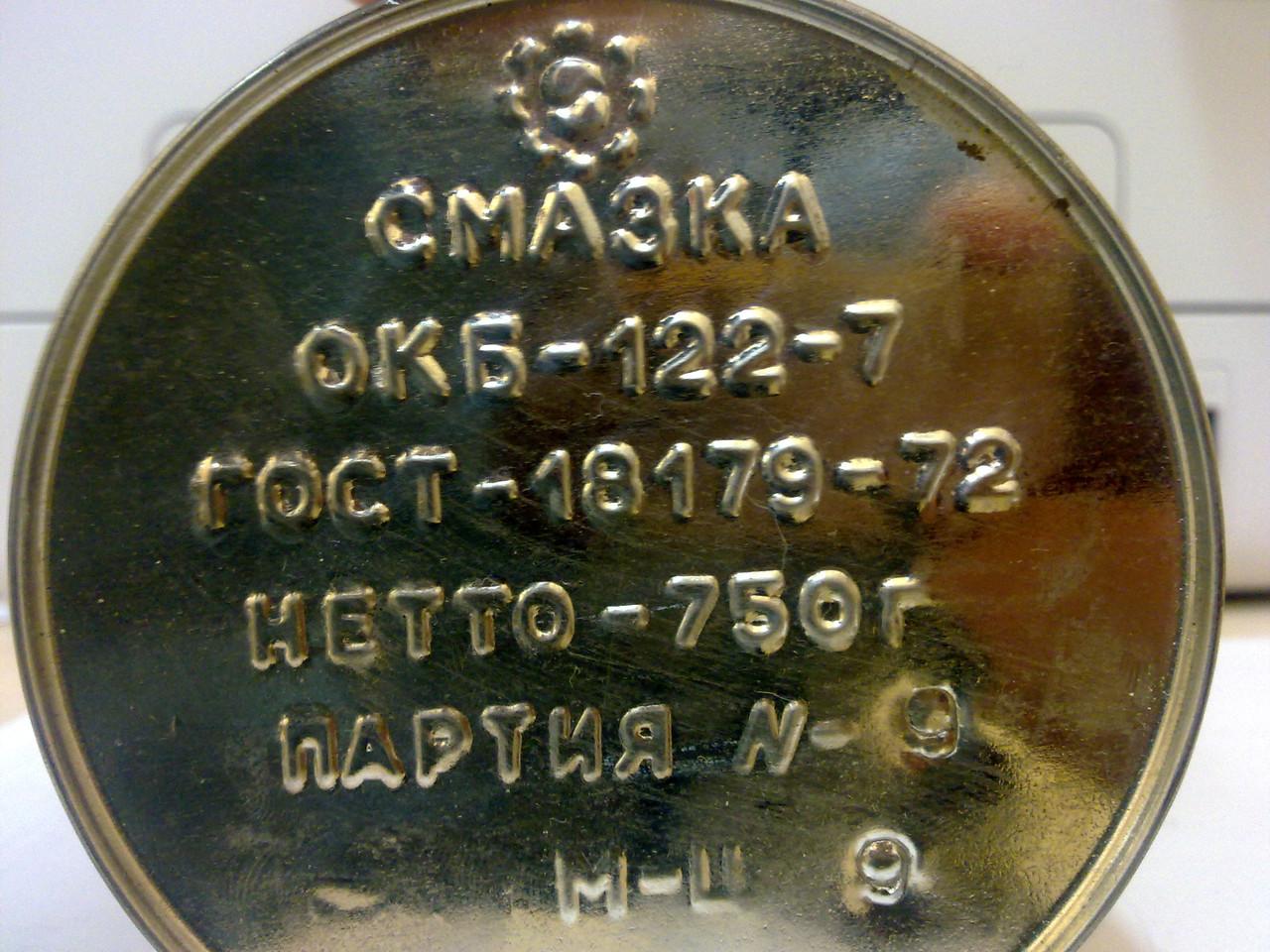 """Смазка ОКБ-122-7 - ТОВ """"СПЕЦСЕРВІС УКРАЇНА"""" в Киеве"""