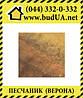 Песчаник (верона), 60мм
