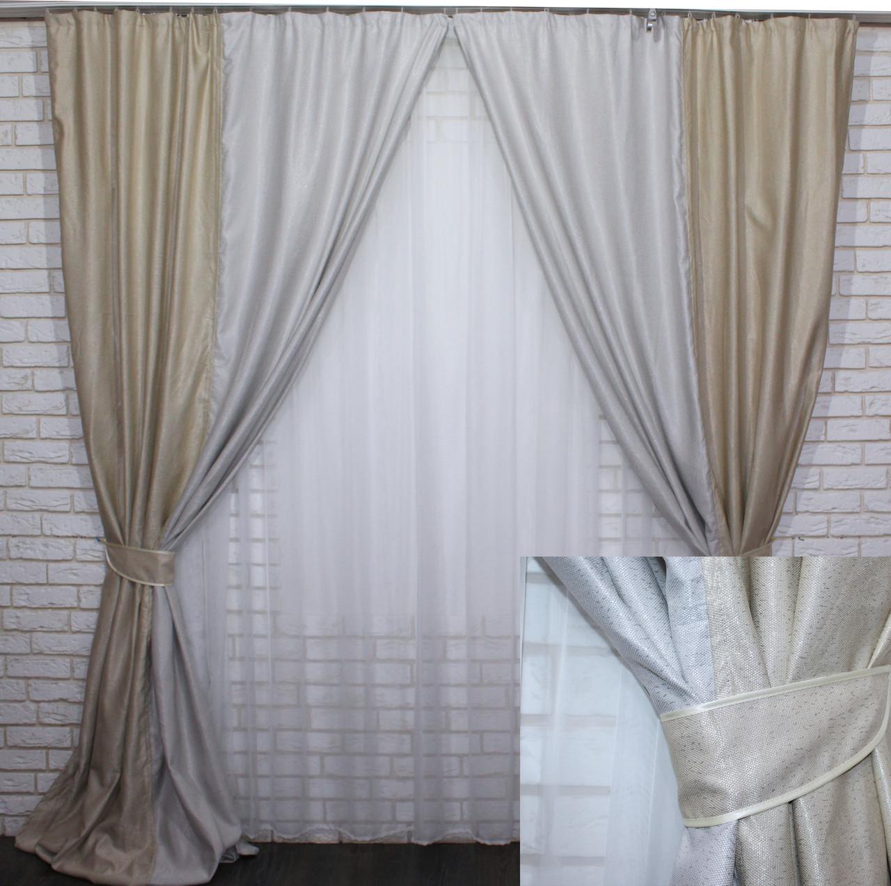 Комбинированные шторы из ткани блекаут.Код 014дк(415-414)(1,5*3м) 10-091