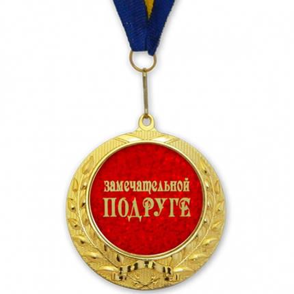 Медаль подарочная ЗАМЕЧАТЕЛЬНОЙ ПОДРУГЕ, фото 2