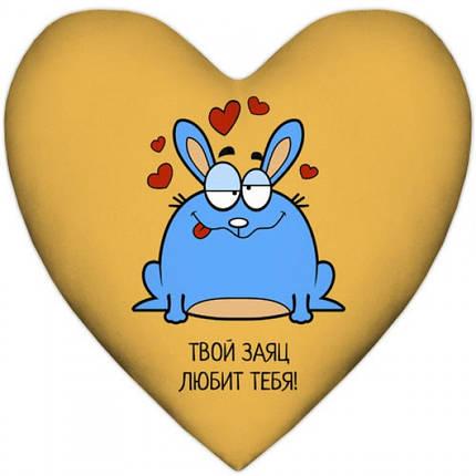 Подушка твой заяц любит тебя сердце, фото 2