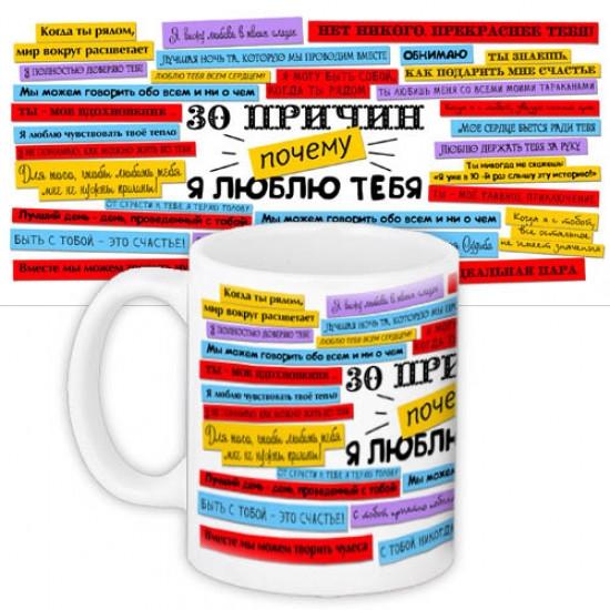 Чашка 30 причин почему я тебя люблю