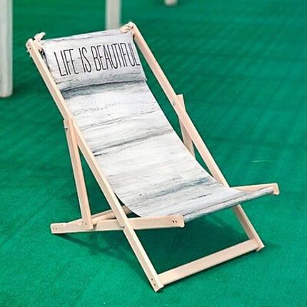 Шезлонг складной для пляжа Life is beautiful (Серый), фото 2