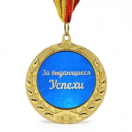Медаль подарочная ЗА ВЫДАЮЩИЕСЯ УСПЕХИ, фото 2