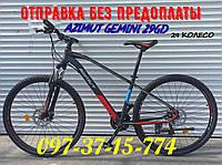 ✅ Скоростной Горный Велосипед Azimut Gemini 29 GD SHIMANO Черно-Красный