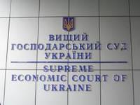 Защита от кассации в Высшем хозяйственном суде Украины
