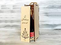 Подарочная коробка для вина «Подарок»