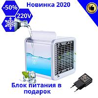 Портативный мини кондиционер 4в1  Arctic Air охлаждение и увлажнение воздуха ,  переносной, мобильный