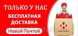 Бесплатная доставка по Украине при заказе на сумму от 10000 грн.