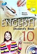 Англійська мова 10 клас Карп'юк Оксана