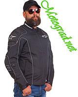 Мото куртка текстиль Альпинстар c білою смугою передпліччя плечі розміри M L XL XXL