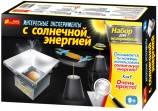 Интересные эксперименты с солнечной энергией(0392)