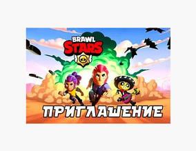 Приглашение BRAWL STARS 118х76мм
