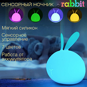Нічник світильник силіконовий кролик