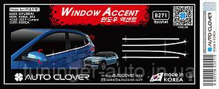 Хром молдинг стекол Hyundai Kona 2017- (Autoclover B271)