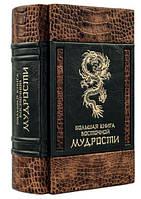 """Елітний подарунок """"Велика книга східної мудрості"""", фото 1"""