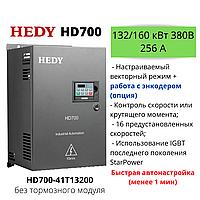 Частотный преобразователь, преобразователь частоты, частотник HEDY 132/160 кВт, 3 ф., 380 В