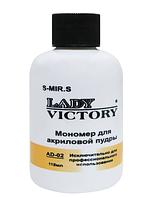 Среднесохнущий мономер для акриловой пудры Lady Victory 118мл LDV AD-02 /87-6