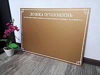 Стенд  Доска оголошень на металі бронза 50 х 70, фото 1
